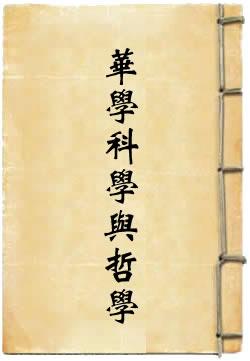 华学科学与哲学