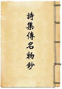 诗集传名物钞