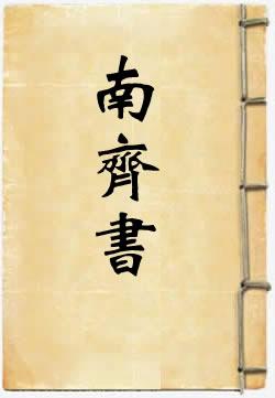 白话南齐书