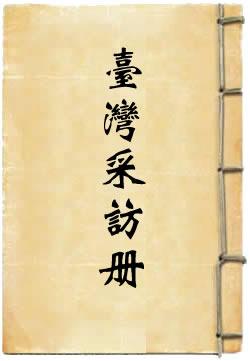 台湾采访册