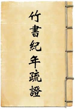 今本竹书纪年疏证