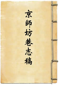 京师坊巷志稿