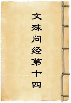 文殊问经字母品第十四