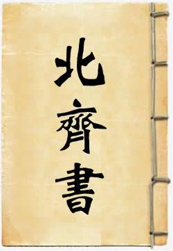 白话北齐书