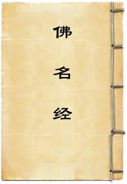 佛名经(十二卷)