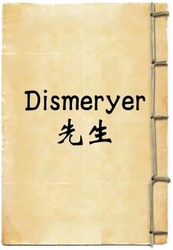Dismeryer先生