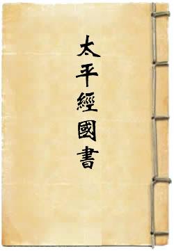 太平经国书