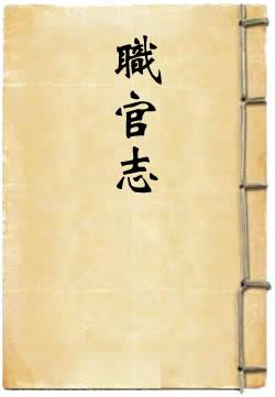 江苏省通志稿职官志