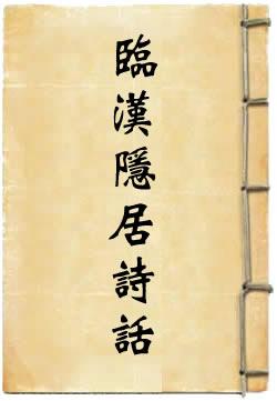 临汉隐居诗话