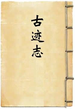 江苏省通志稿古迹志