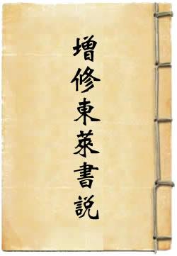 增修东莱书说