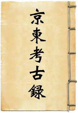 京东考古录