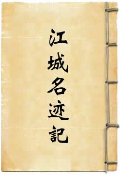江城名迹记