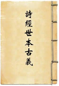 诗经世本古义