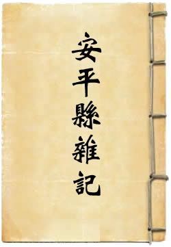 安平县杂记
