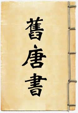 白话旧唐书