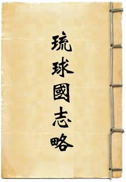 琉球国志略