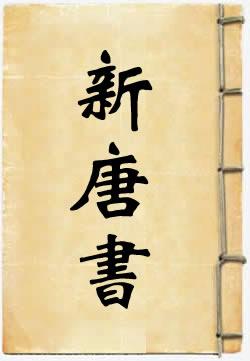 白话新唐书