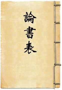江式论书表